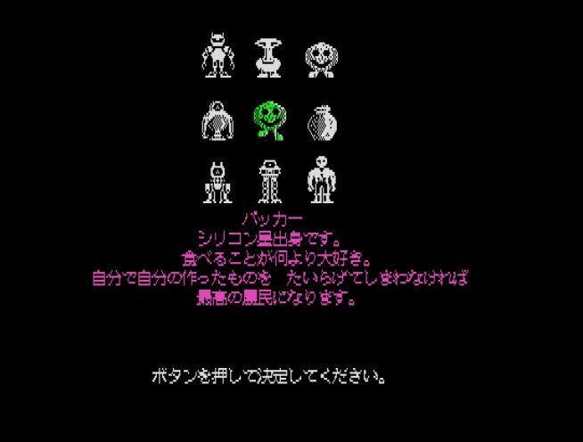 MSX M.U.L.E. Screen 02 - Player Select