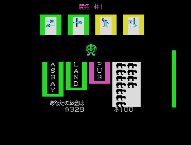 MSX M.U.L.E. Screen 03 - Town